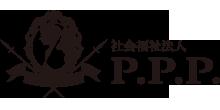 社会福祉法人P.P.P.